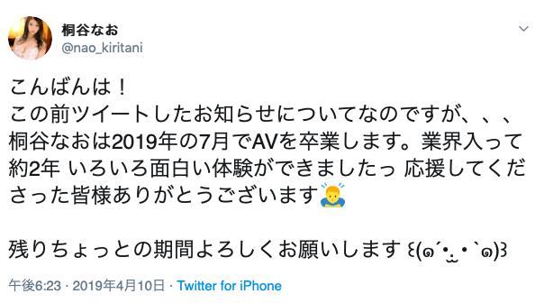 【捕鱼王】开肛就是信号!桐谷なお、AV引退!