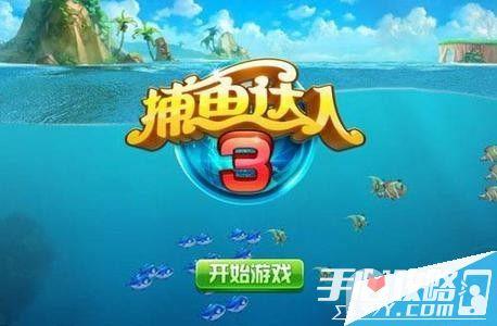 捕鱼王3捕鱼技巧 捕鱼技巧攻略