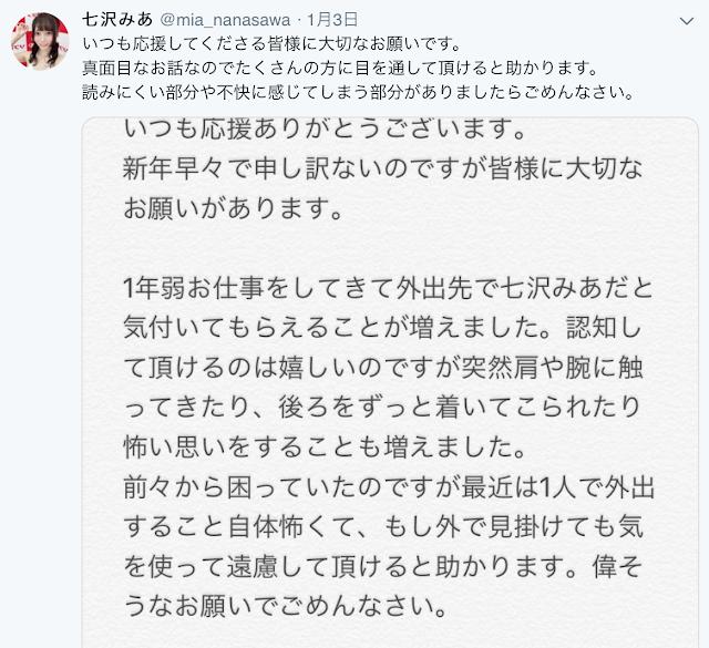 【捕鱼王】这不是AV!七沢みあ被痴汉骚扰!