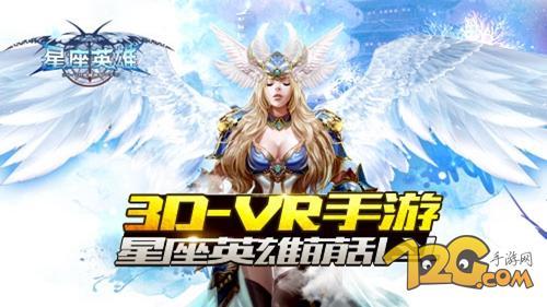 【捕鱼王】《星座英雄》将于12月22日正式公测