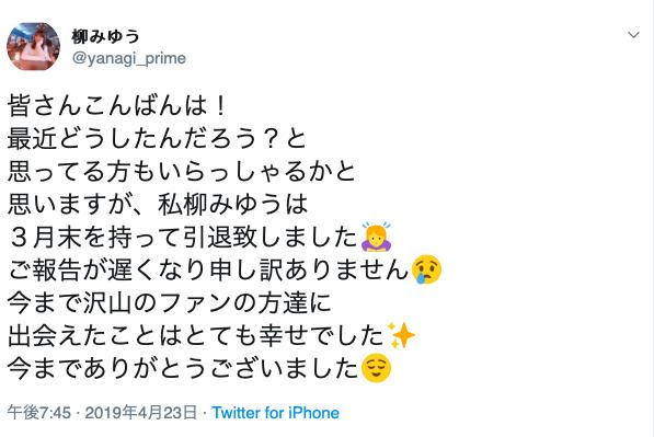 【捕鱼王】柳美忧推特宣布3月引退 柳みゆう为什么封鲍不玩了