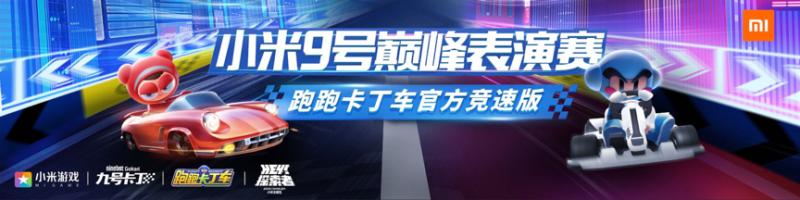 【捕鱼王】CJ漂移狂欢!《跑跑卡丁车官方竞速版》携手小米打造特别展区