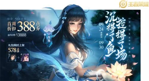 【捕鱼王】浣纱少女西施上线,《王者荣耀》四大美女集齐峡谷