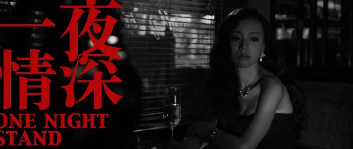 【捕鱼王】莫绮雯《一夜情深》电影完整版磁力搜下载