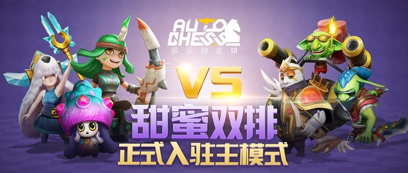 【捕鱼王】《多多自走棋》今日全平台公测  新棋子、新赛季、新玩法震撼来