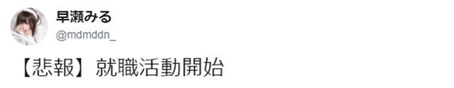 【捕鱼王】日本巨乳Coser早濑みる揉乳照片被盗用打广告 性感火辣身材吸人气
