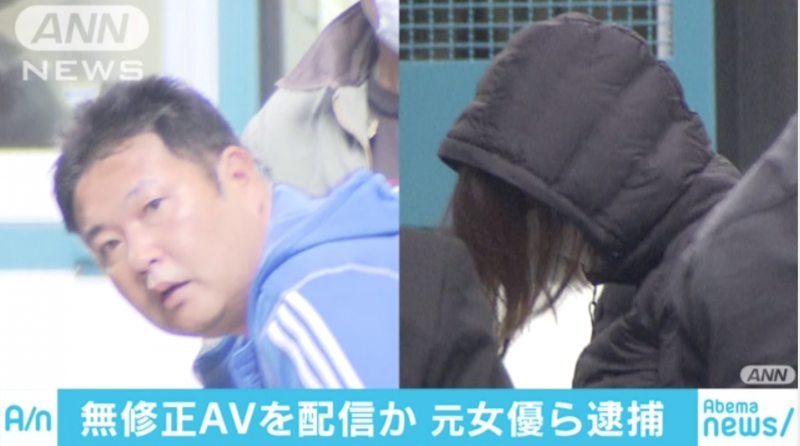 【捕鱼王】日警直捣无码老巢!前AV女优桜田さくら被捕!