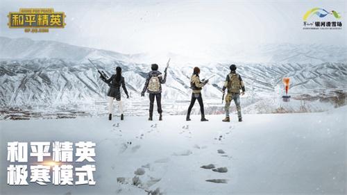 """【捕鱼王】""""极寒模式""""真实来袭,《和平精英》携手四大雪场带你体验""""雪地""""夺冠"""
