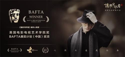 【捕鱼王】国产互动影像作品《隐形守护者》荣获App Store年度最佳迷人剧情奖