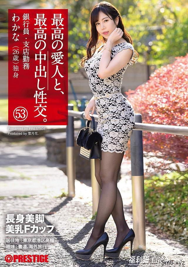 【捕鱼王】SGA-139:城山若菜给你最棒中出体验的银行员!