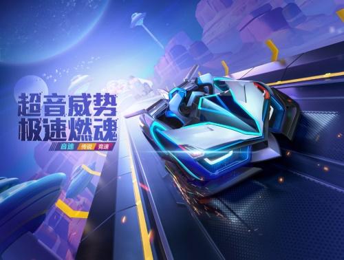 【捕鱼王】超音极速!跑跑手游全新传说赛车登场