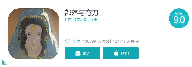 【捕鱼王】心动网络官方正式宣布代理发行《部落与弯刀》