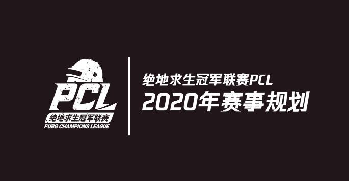 """【捕鱼王】蓄力2020,奇迹延续——""""绝地求生""""2020年赛事详解"""