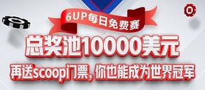 6UP扑克之星新会员专享之免费赛底池1000美金等你分割