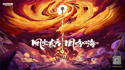 【捕鱼王】凤鸣之夜 英雄联盟FPX冠军皮肤首秀5月10日开启