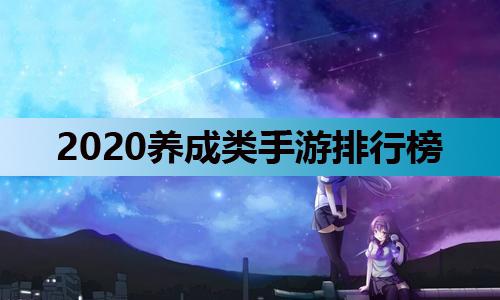 【捕鱼王】2020养成类手游排行榜