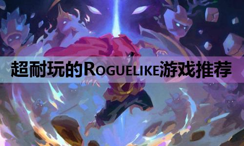 【捕鱼王】超耐玩的Roguelike游戏推荐