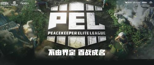【捕鱼王】PEL升降积分赛正式拉开序幕,天霸夺冠之路就此开启!