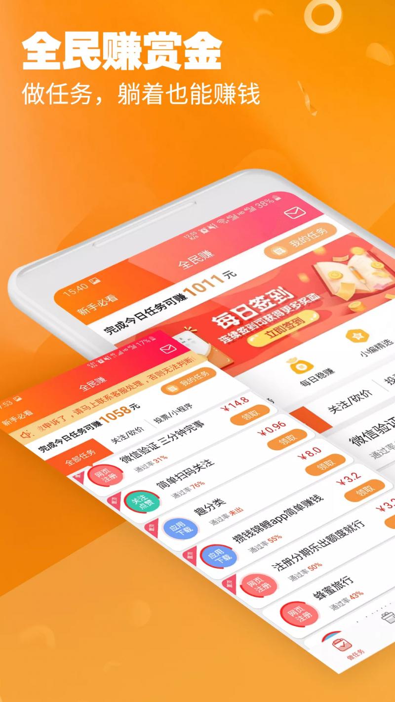 【捕鱼王】网上赚钱的平台推荐