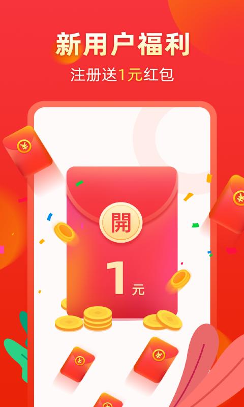 【捕鱼王】最靠谱的赚钱app推荐