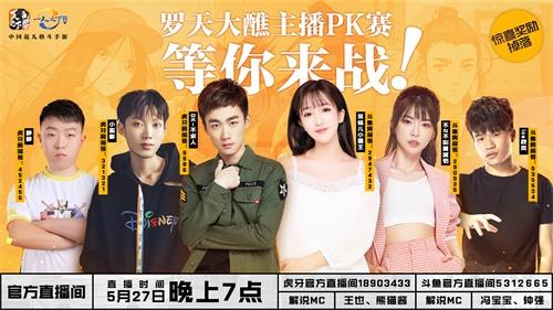 【捕鱼王】《一人之下》手游5.27日全平台上线!超多福利大放送!